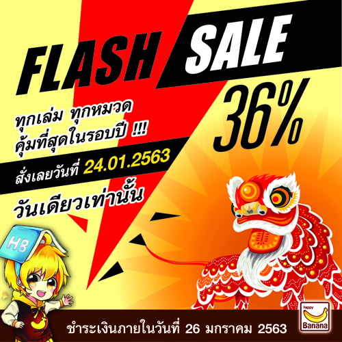 FLASH SALE ลดไปเลย 36% ทุกเล่ม ทุกหมวด คุ้มที่สุดในรอบปี!!!